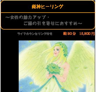 姫神ヒーリング